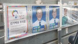 이 선거 포스터 때문에 남경필은 단단히 화가
