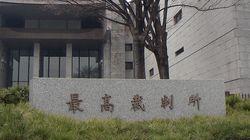 """일본 대법원이 """"정규직-비정규직 수당차별은 위법""""이라는 판결을"""