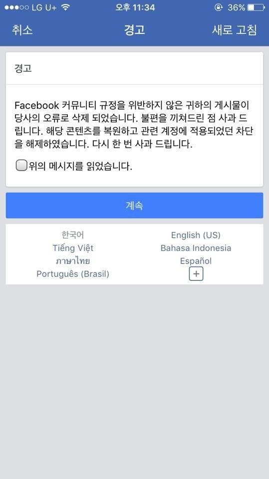 페이스북이 '불꽃페미액션'의 '상의 탈의 시위' 사진 삭제에 대해