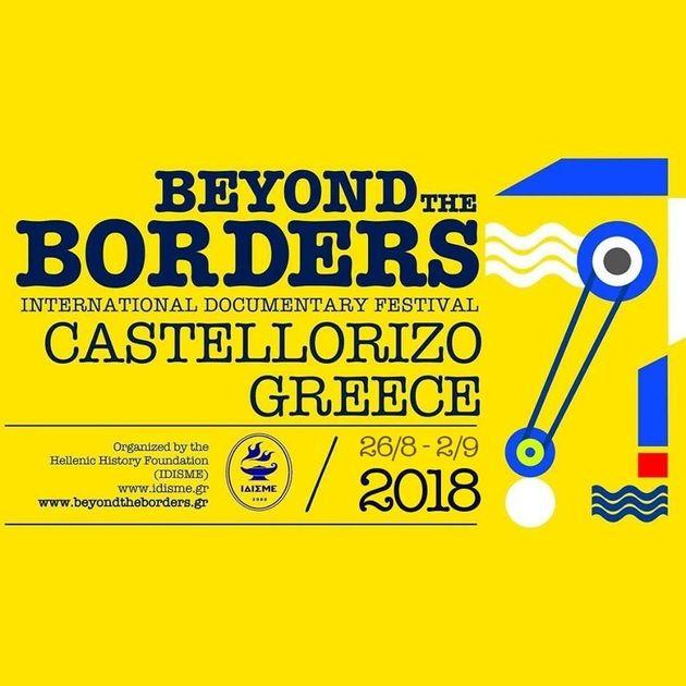 Έρχεται το 3ο Διεθνές Φεστιβάλ Ντοκιμαντέρ «Πέρα από τα Σύνορα» στο