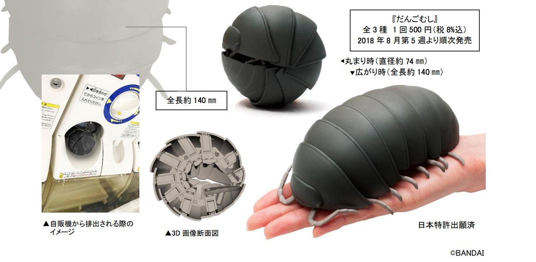 일본 반다이가 '벌레의 날'을 기념해 출시한