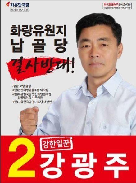 강광주 자유한국당 안산시의원 후보