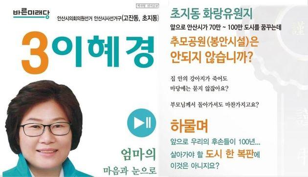이혜경 바른미래당 안산시의원 후보