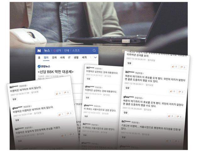 2007년 대선 당시 이명박 한나라당 후보 캠프 '사이버팀'에서 일했던 ㄱ씨가 <한겨레>와 만나 주요 선거에서 어떻게 매크로 프로그램을 활용했는지 구체적으로...