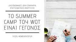 Έρχεται το Summer Camp του Women on Top στις 11