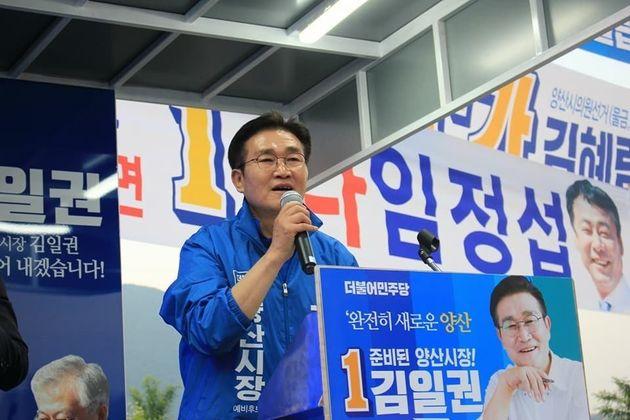 김일권 더불어민주당 양산시장