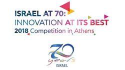 Ξεκινά ο Διαγωνισμός «Israel at 70: Innovation at its Best 2018» για Νεοφυείς Επιχειρήσεις στην