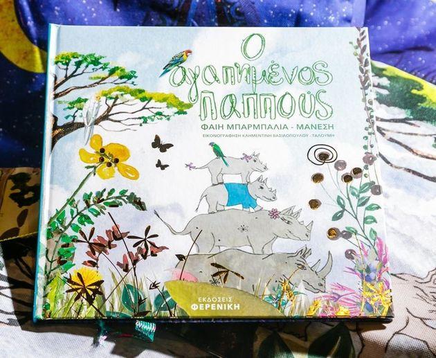 Παρουσιάστηκε το βιβλίο της Φαίης Μπαρμπαλιά - Μάνεση «Ο αγαπημένος παππούς» στην Εθνική