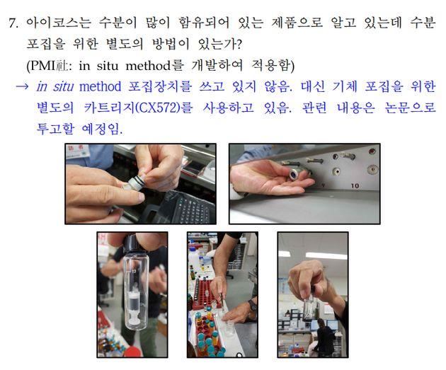 식약처의 해외 출장 보고서. '신종 궐련형 전자담배 연기 중 유해성분 분석법 관련
