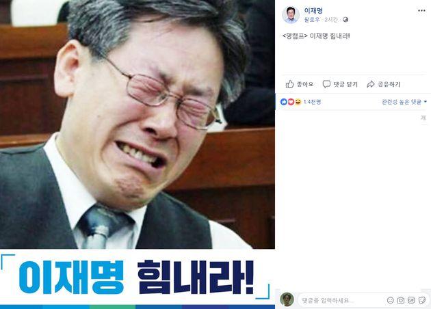 김부선 음성 파일 공개 후 이재명이 올린 사진과 한