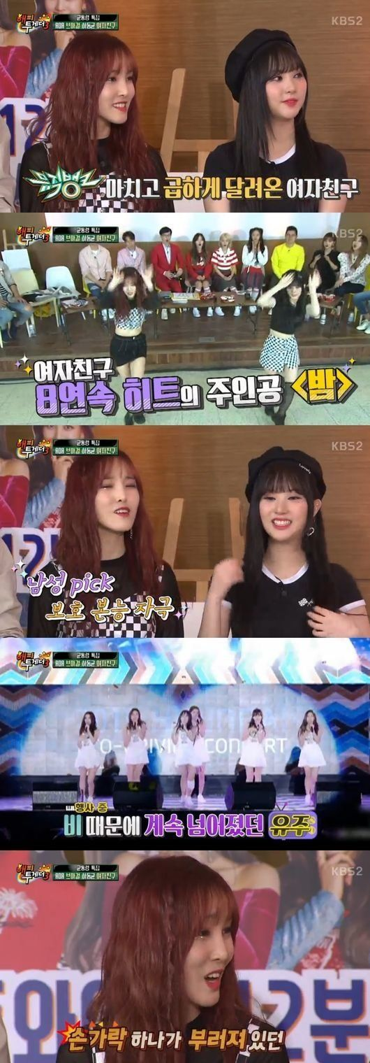 [Oh!쎈 리뷰] '해투' 여자친구