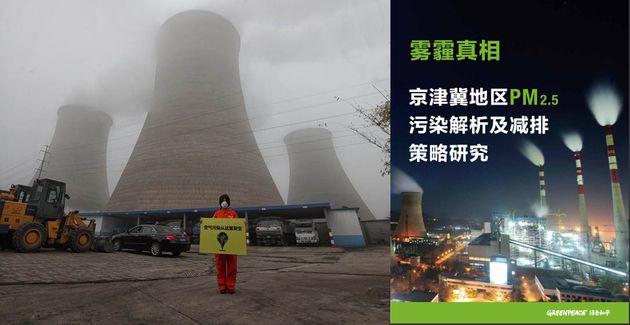 그린피스 활동가가 중국 허베이성의 석탄발전소 앞에서 대기오염 캠페인을 하고 있다. 베이징·톈진·허베이 지역 초미세먼지 원인 분석 및 저감 대책