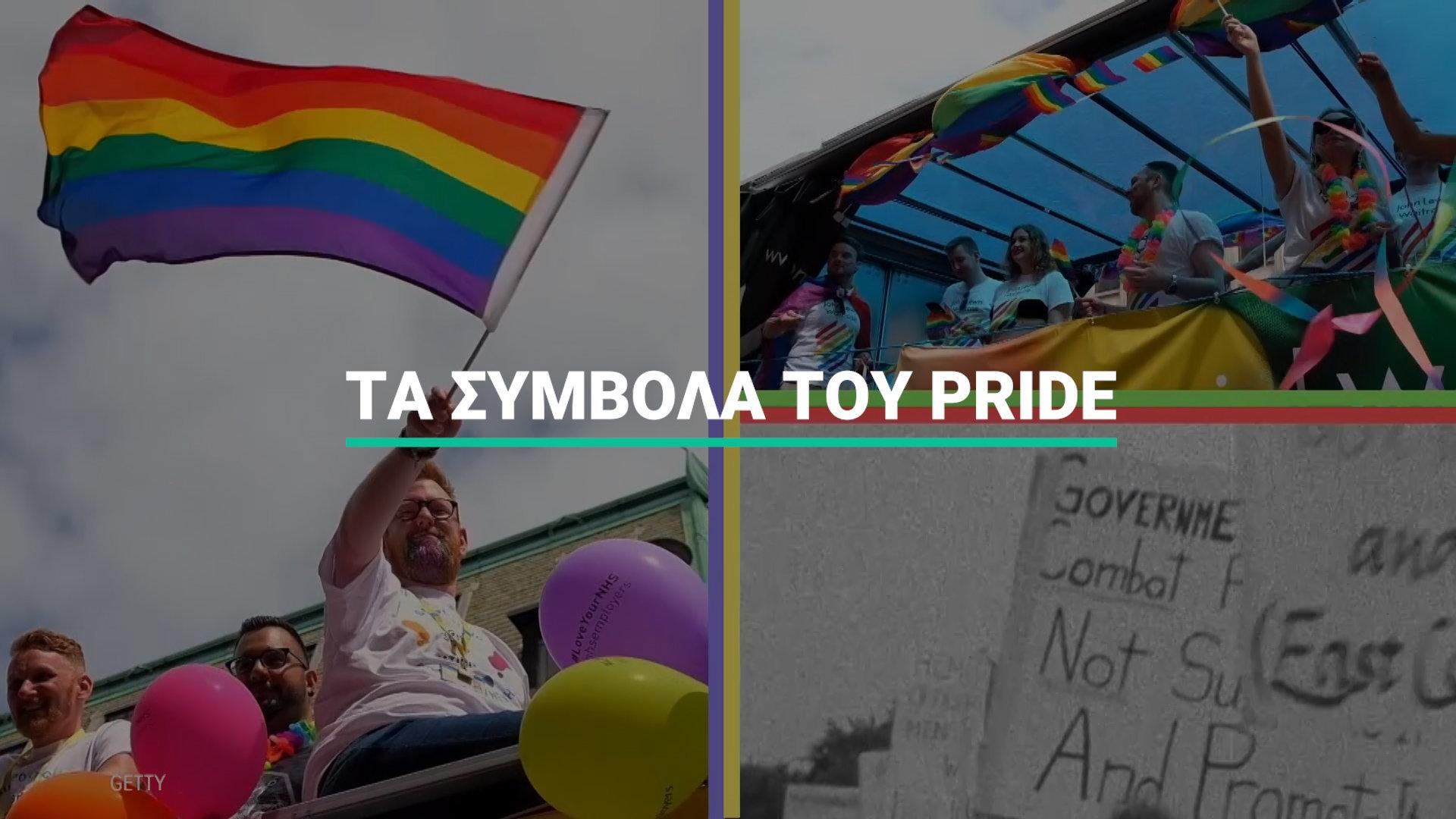 Τα πολλά σύμβολα του Pride