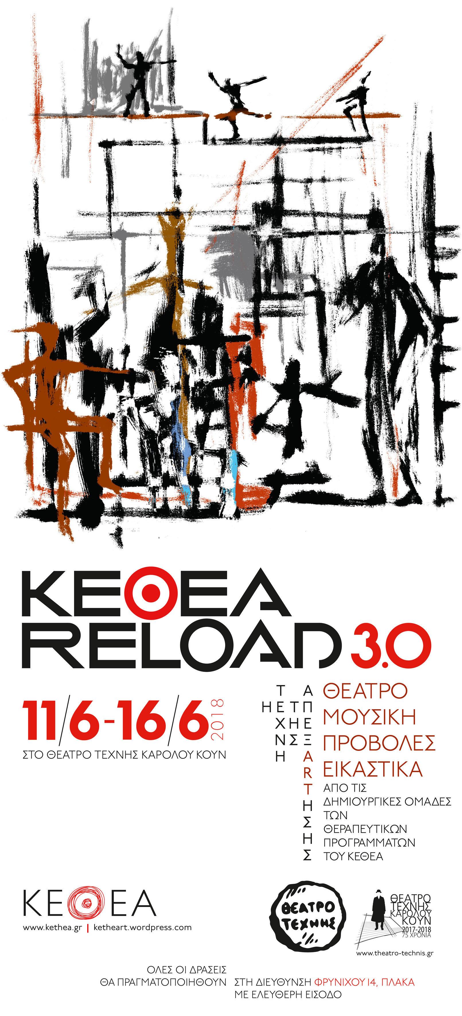 ΚΕΘΕΑ Reload 3.0: Για 6 μέρες, 11 καλλιτεχνικές δράσεις ρίχνουν φως σε εκείνους που παλεύουν με το