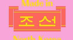 절판된 '메이드인 북한'의 한글판이