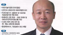 정의당 광양시의원 후보가 '동성애 혐오' 공약을