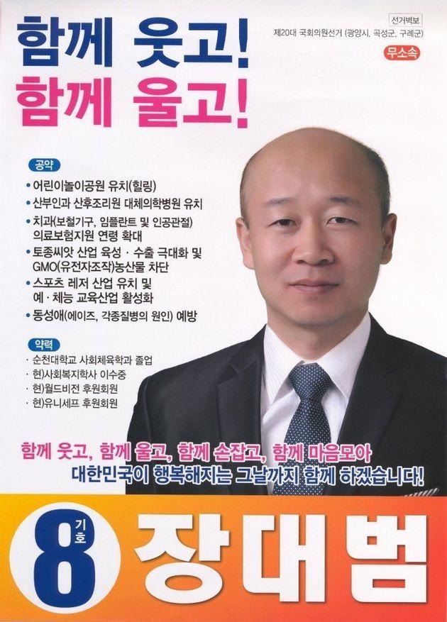 정의당 장대범 후보가 2016년 20대 총선 전남 광양시·곡성군·구례군 지역구에서 무소속 후보로 출마했을 때의 선거