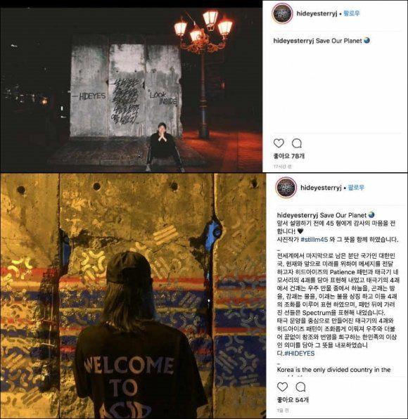 정태용씨가 자신의 인스타그램에 베를린장벽 그라피티에 대해 설명한 게시물. 정씨는 현재 인스타그램에서