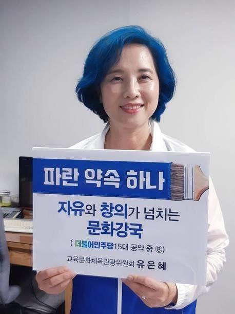 유은혜 민주당