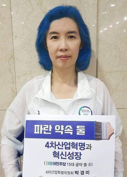 박경미 민주당