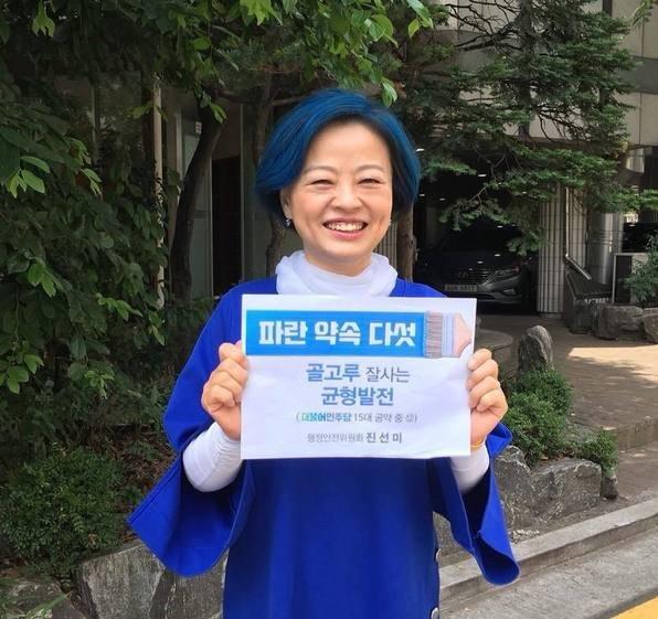 민주당 여성의원 5명이 '파란머리 인증샷'을