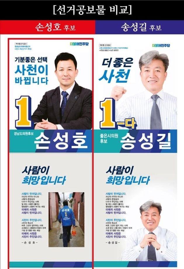 황당하거나 이상하거나 어이없는 지방선거 홍보물 11