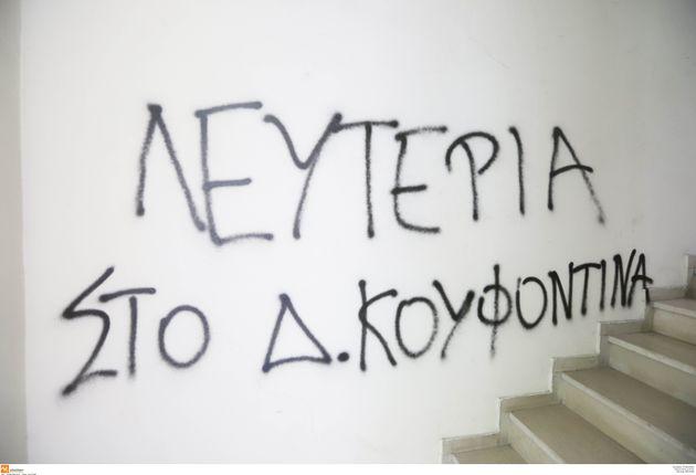 Εισβολή αγνώστων στο κτήριο όπου στεγάζεται η Ελληνοαμερικανική Ένωση στη Θεσσαλονίκη. Μηνύματα στήριξης...