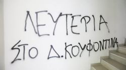 Εισβολή αγνώστων στο κτήριο όπου στεγάζεται η Ελληνοαμερικανική Ένωση στη Θεσσαλονίκη. Μηνύματα στήριξης για