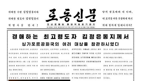북미정상회담 당일 아침 북한 '로동신문' 1면은 매우