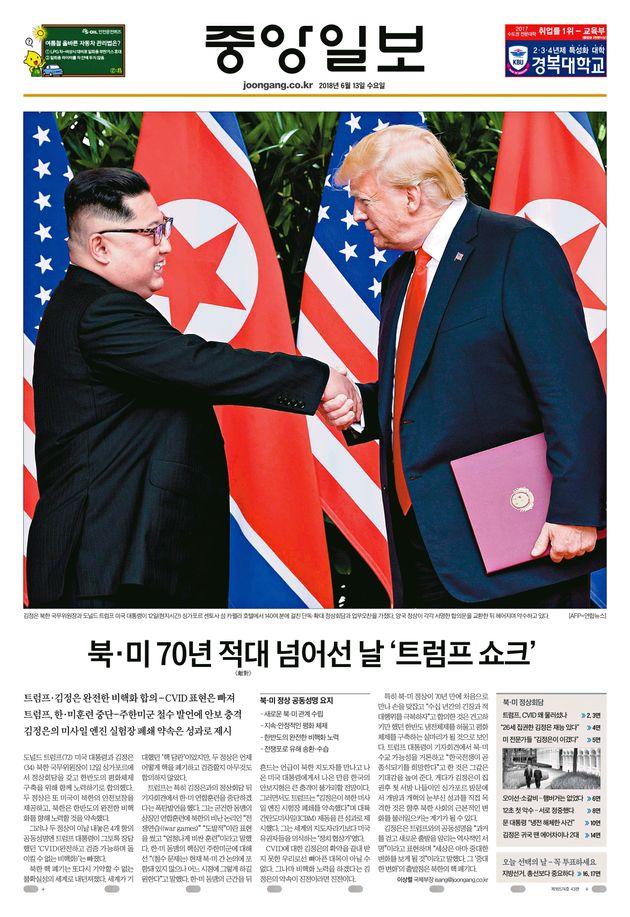 각 신문들의 북미정상회담 보도는 이렇게나