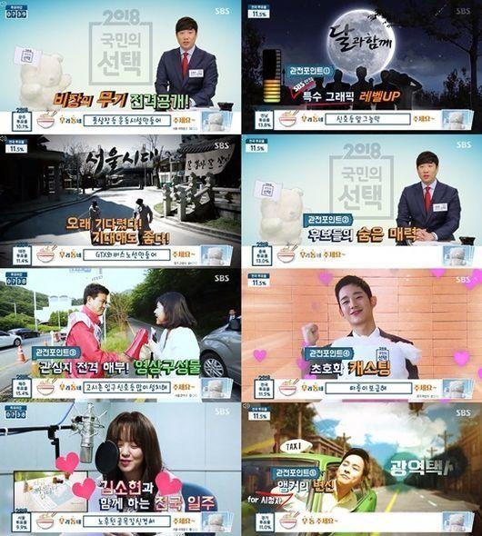 SBS 투표방송, 특수 그래픽+'질문특보' 강유미까지 '기대