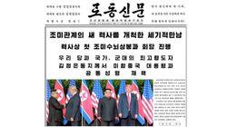 Nordkoreas Medien feiern Trumpgipfel – und zeigen dessen größtes