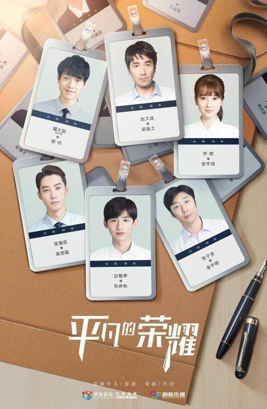 """[Oh! 차이나] """"중국의 장그래"""" 中판 '미생', 포스터·예고편"""