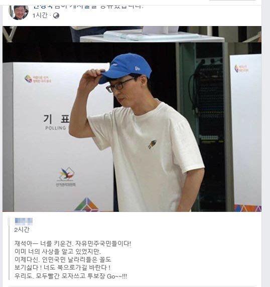 민경욱 의원이 '파란 모자 쓴 유재석' 사진을 공유했다가