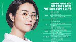 '페미니스트 후보' 신지예의 출구조사