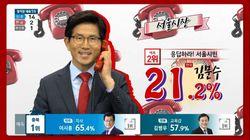 SBS 개표방송에 등장한 의미심장한