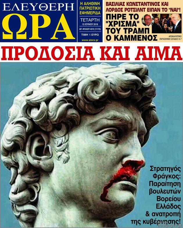 Μάτωσε και ο Μέγας Αλέξανδρος για την Μακεδονία μας. Τι εννοείς δεν είναι αυτός ο Μέγας