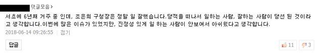 '서울의 유일한 한국당' 서초구청장 조은희 당선인에 대한 반응이