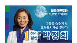 대구북구의회의원 '박정희'는 이름 때문에 당선 된 게