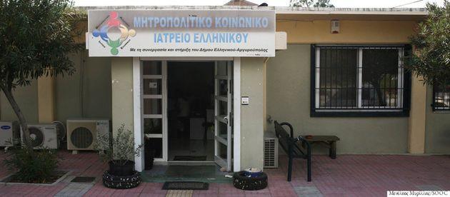 Το Μητροπολιτικό Κοινωνικό Ιατρείο του Ελληνικού αντέχει ακόμα χάρη στη στήριξη του κόσμου. Πόσα εμπόδια...