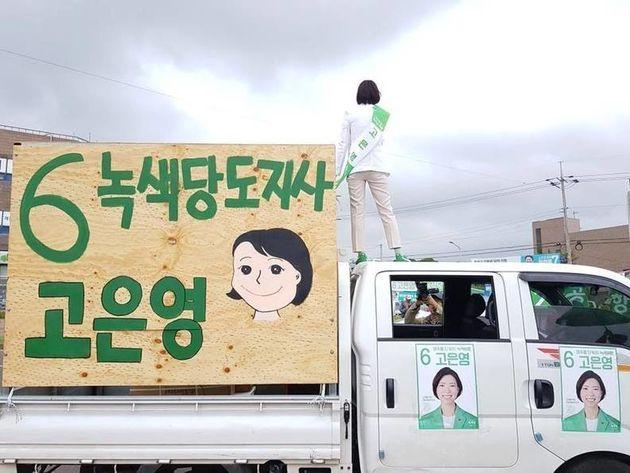 녹색당은 이번 6·13 지방선거에서 '여성'을 전면에 내세우며 주목을 끌었다. 선거운동 중인 고은영 제주도지사