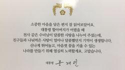 초등생 18명에게 문재인 대통령의 답장이