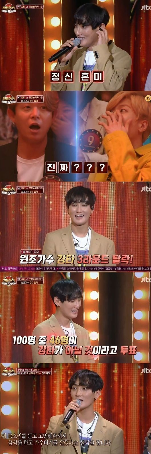 [어저께TV] '히든싱어5', 강타편 이변 속출..역대급 시즌