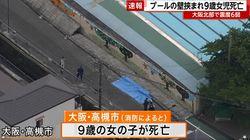 오사카 관측 최대 지진...9세 여아 사망