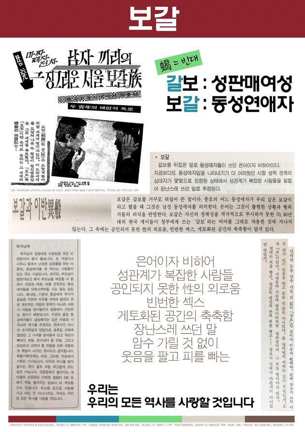 ▲ '보갈', '종로이반전' 전시물