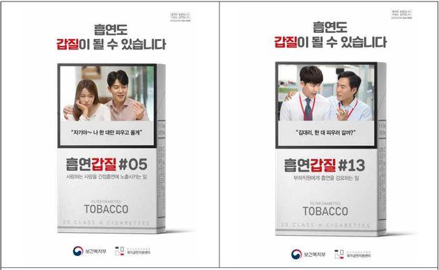 보건복지부가 3가지 유형 '갑질'에 반대하는 광고를