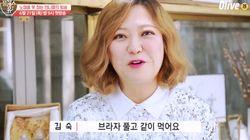 본격 먹방 프로를 앞둔 김숙의
