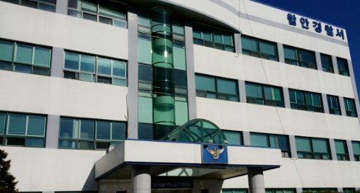 '지역감정에 의한 살인미수 사건' 조사가 진행