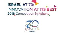 Israel at 70: Innovation at its Best 2018: 10 ημέρες απομένουν για να δηλώσετε