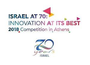Israel at 70  Innovation at its Best 2018 3f692b9466b